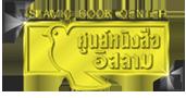 ศูนย์หนังสืออิสลาม กรุงเทพฯ logo
